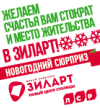 ЖК «ЗИЛАРТ». В декабре выгода до 200 000 руб